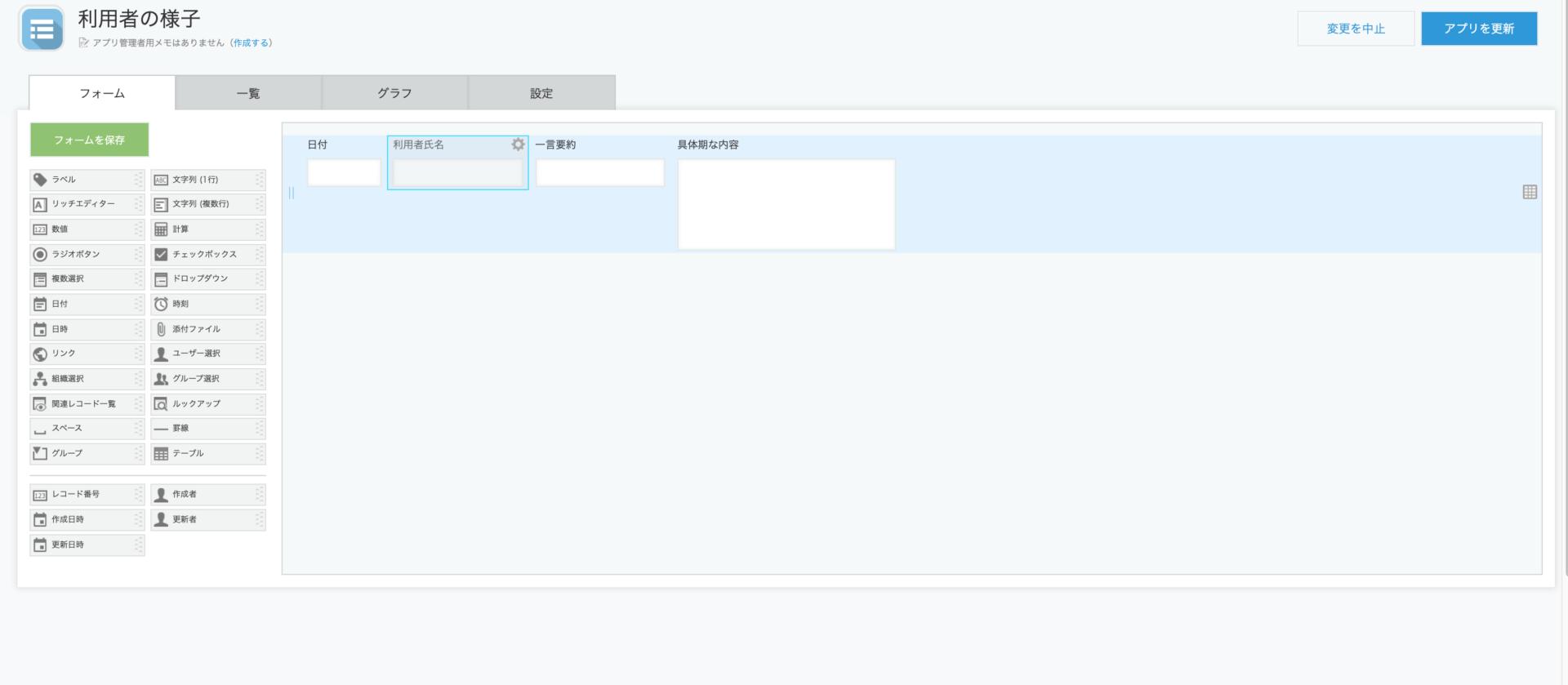 試作アプリ画面